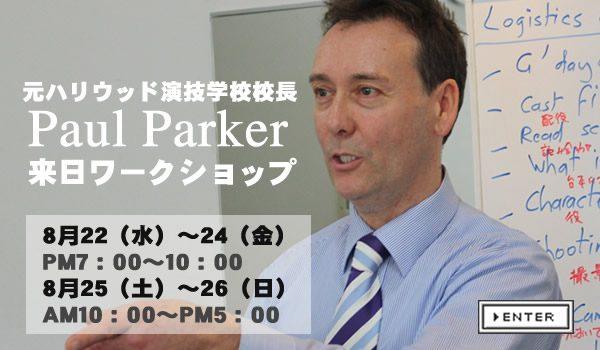 海外から演技講師来日 ポール・パーカーワークショップ