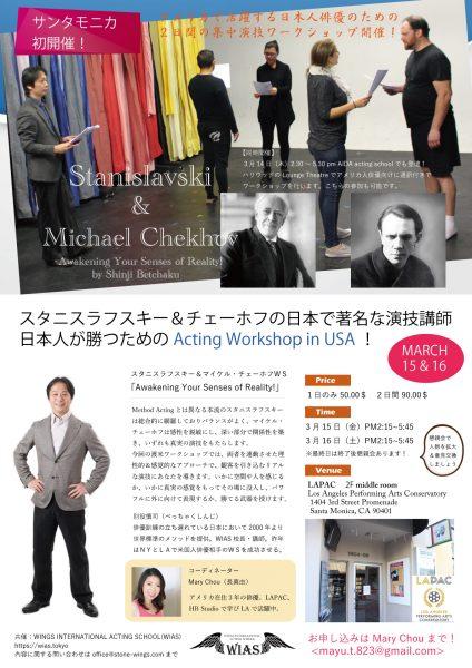 アメリカで活躍する日本人演技講師